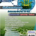 นักวิชาการเกษตร (PDF)