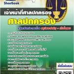 เจ้าหน้าที่ศาลปกครอง (PDF)