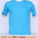 OL13.เสื้อยืด เสื้อt-shirt คอกลม สีฟ้า