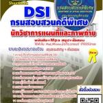 นักวิชาการแผนที่และภาพถ่าย (PDF)