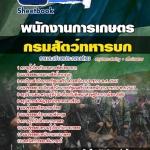 [แนวข้อสอบ]พนักงานการเกษตร กรมการสัตว์ทหารบก[พร้อมเฉลย] (PDF)
