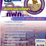 แนวข้อสอบพนักงานช่างไฟฟ้า กฟภ (PDF)