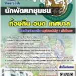 นักพัฒนาชุมชน (PDF)