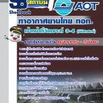 [แนวข้อสอบ] วิศวกร 3-4 (วิศวกรรมโยธา) AOT[พร้อมเฉลย] (PDF)