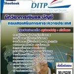 นักวิชาการเงินและบัญชี (PDF)