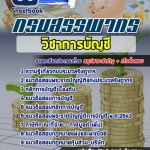 ++[ไฟล์ PDF ]++แนวข้อสอบวิชาการบัญชี กรมสรรพากร [พร้อมเฉลย]