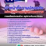 ++[ไฟล์ PDF ]++แนวข้อสอบเจ้าหน้าที่ความปลอดภัย กรมสวัสดิการและคุ้มครองแรงงาน [พร้อมเฉลย]