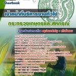 แนวข้อสอบเจ้าหน้าที่บริหารงานทั่วไป สำนักงานปลัดกระทรวงเกษตรและสหกรณ์ (PDF)