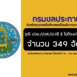 กรมชลประทาน เปิดรับสมัครเป็นพนักงานราชการ จำนวน 349 อัตรา