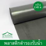 พลาสติกรองรับน้ำสีดำ HDPE ( กว่าง 2.45 เมตร )
