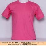 OL17.เสื้อยืด เสื้อt-shirt คอกลม สีชมพู
