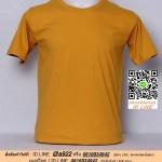 OM101.เสื้อยืด เสื้อt-shirt คอกลม สีมัสตาด