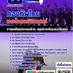 ++[ไฟล์ PDF ]++แนวข้อสอบกลุ่มตำแหน่งนิติศาสตร์ กองทัพไทย [พร้อมเฉลย]