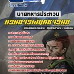 ++[ไฟล์ PDF ]++แนวข้อสอบ นายทหารประทวน กรมการเงินทหารบก [พร้อมเฉลย]