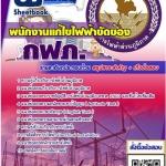แนวข้อสอบพนักงานแก้ไขไฟฟ้าขัดข้อง กฟภ (PDF)