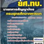 นายทหารสัญญาบัตร (PDF)