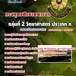 หนังสือสอบ ทหารสัญญาบัตร กรมยุทธศึกษาทหารบก ปี 59-60