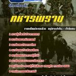 ++[ไฟล์ PDF ]++แนวข้อสอบทหารพราน [พร้อมเฉลย]