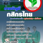 ++[ไฟล์ PDF ]++แนวข้อสอบ เตรียมสอบกสิกรไทย ด้านบัญชี [พร้อมเฉลย]