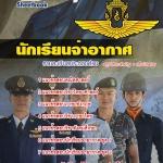 หนังสือสอบ กองทัพอากาศ นักเรียนจ่าอากาศ ปี 60