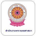 สำนักงานพระพุทธศาสนา