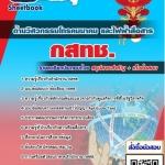 ด้านวิศวกรรมโทรคมนาคม และไฟฟ้าสื่อสาร (PDF)