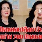 เจ๊เล้ง ดอนเมือง จ่าย 700 ล้าน แลกกับการเลิกสามี