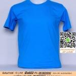 OM55.เสื้อยืด เสื้อt-shirt คอกลม สีฟ้าเข้ม