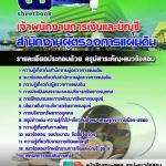++[ไฟล์ PDF ]++แนวข้อสอบเจ้าพนักงานการเงินและบัญชี สำนักงานผู้ตรวจการแผ่นดิน [พร้อมเฉลย]