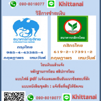 ร้านดาวน์โหลดแนวข้อสอบ