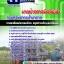 [แนวข้อสอบ]นายช่างเทคนิคไฟฟ้า กรมทรัพยากรน้ำบาดาล[พร้อมเฉลย] (PDF) thumbnail 1