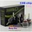 C1 หลอดไฟหน้า LED ขั้ว H4 ราคาประหยัด - LED Headlight H4 thumbnail 1
