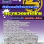 แนวข้อสอบนักวิเคราะห์นโยบายและแผน สำนักงานปลัดกระทรวงมหาดไทย thumbnail 1