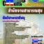 หนังสือสอบ นักวิชาการพัสดุ สำนักงานสาธารณสุข thumbnail 1