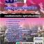 ++[ไฟล์ PDF ]++แนวข้อสอบกลุ่มตำแหน่งไฟฟ้าอุตสาหกรรม กองทัพไทย [พร้อมเฉลย] thumbnail 1