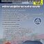 หนังสือสอบ พนักงานปฏิบัติการด้านสาธารณภัย สำนักงานป้องกันและบรรเทาสาธารณภัย thumbnail 1