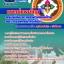 แนวข้อสอบแพทย์แผนไทย กรมพัฒนาการแพทย์แผนไทยและการแพทย์ทางเลือก thumbnail 1