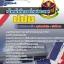 แนวข้อสอบเจ้าหน้าที่การต่างประเทศ ปปช thumbnail 1