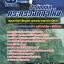 แนวข้อสอบประจำแผนกจัดทำข้อมูลการสนทนากองสารนิเทศ สำนักงานปลัดกระทรวงกลาโหม NEW thumbnail 1