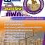 แนวข้อสอบวิศวกรไฟฟ้า การไฟฟ้าส่วนภูมิภาค กฟภ. NEW thumbnail 1