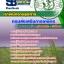 แนวข้อสอบเจ้าพนักงานธุรการปฏิบัติงาน กรมส่งเสริมการเกษตร NEW thumbnail 1