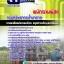 [แนวข้อสอบ]พนักงานพัสดุ กรมทรัพยากรน้ำบาดาล[พร้อมเฉลย] (PDF) thumbnail 1