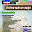หนังสือสอบ นักกายภาพบำบัด สำนักงานสาธารณสุข thumbnail 1