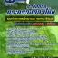 แนวข้อสอบแผนกวิเคราะห์และพัฒนาระบบ กองกรมวิธีข้อมูล สำนักงานปลัดกระทรวงกลาโหม NEW thumbnail 1