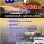 ++[ไฟล์ PDF ]++แนวข้อสอบกลุ่มงานพระธรรมนูญ กองทัพไทย [พร้อมเฉลย] thumbnail 1