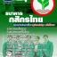++[ไฟล์ PDF ]++แนวข้อสอบกสิกรไทย [พร้อมเฉลย] thumbnail 1