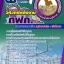 แนวข้อสอบวิศวกรพลังงาน การไฟฟ้าส่วนภูมิภาค กฟภ. NEW thumbnail 1