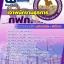 แนวข้อสอบเจ้าพนักงานธุรการ กฟภ.การไฟฟ้าส่วนภูมิภาค thumbnail 1