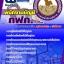 แนวข้อสอบพนักงานบัญชี การไฟฟ้าส่วนภูมิภาค กฟภ. NEW thumbnail 1