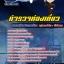 แนวข้อสอบตำรวจท่องเที่ยว 2560 #พร้อมเฉลย# thumbnail 1